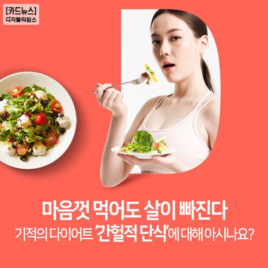 [카드뉴스] 마음껏 먹어도 살이 빠진다